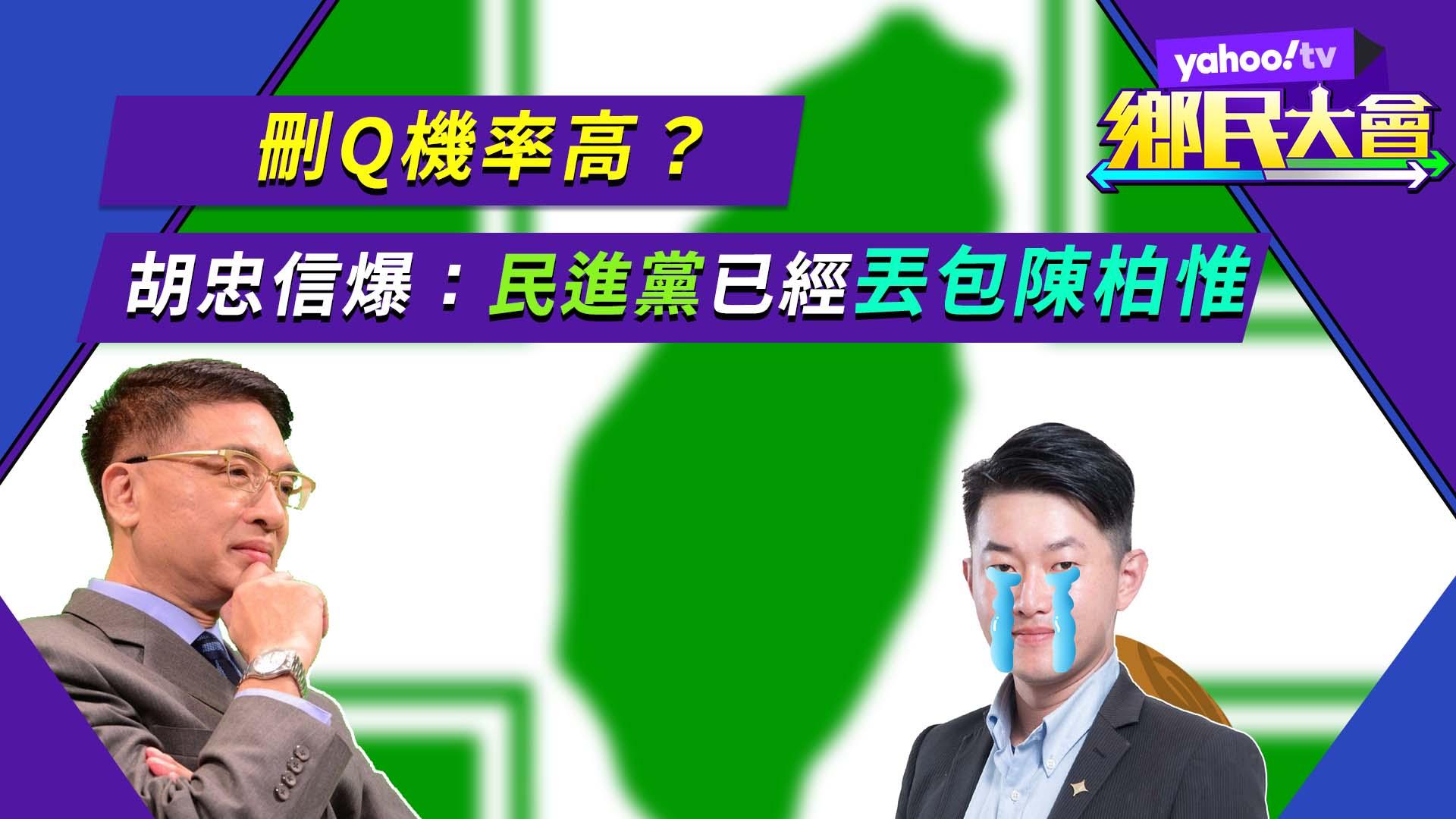 刪Q機率高?胡忠信爆「民進黨已經丟包陳柏惟」