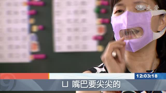 半透明口罩 小一生學注音符號更清楚