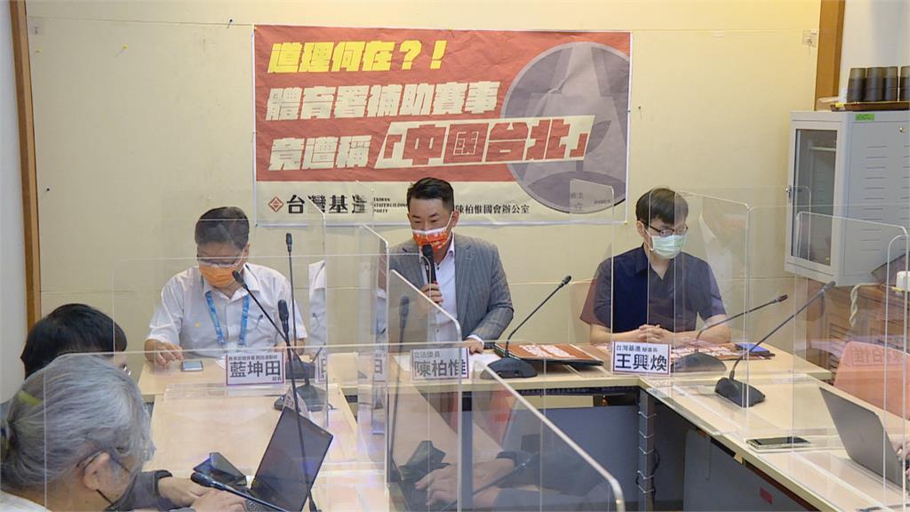 陳柏惟踢爆 體育署補助賽事遭矮化中國台北