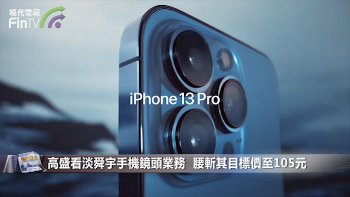 高盛看淡舜宇手機鏡頭業務 腰斬其目標價至105元