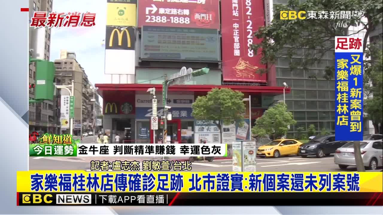 又停業清消!9月9日家樂福北市桂林店爭鮮有疑似足跡