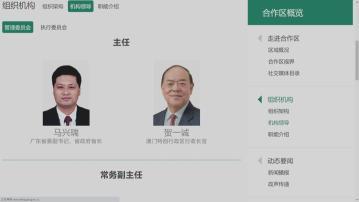 橫琴合作區機構領導名單公布 粵澳首長共任管委會主任
