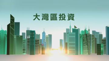 【大灣區小百科】大灣區投資