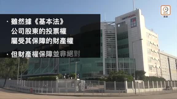 壹傳媒股份被凍結 黎智英申行使投票權被拒