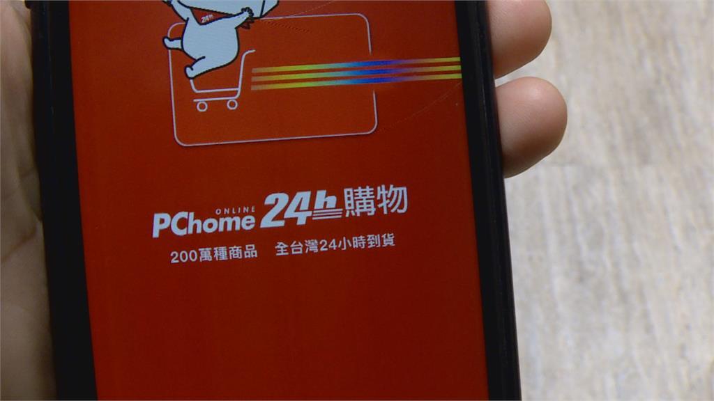 PChome引進開發金.中華電投資人 擬募資10億