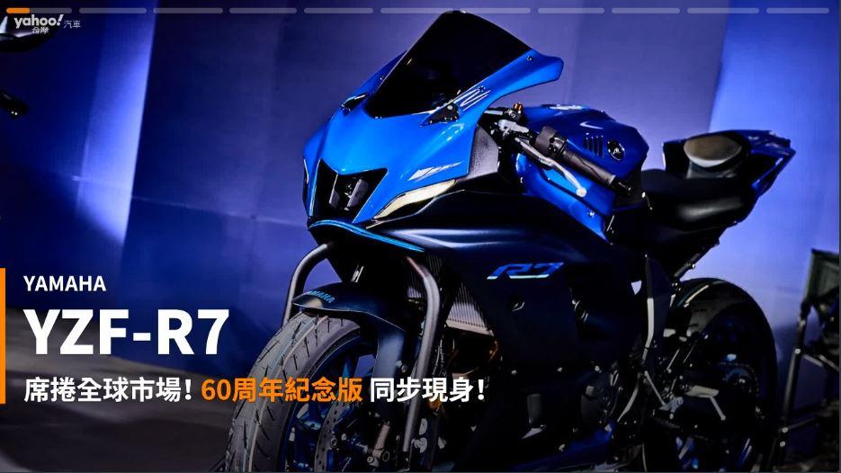 【新車速報】2022 Yamaha YZF-R7正式在台上市!R-DNA血緣系譜再添新章!