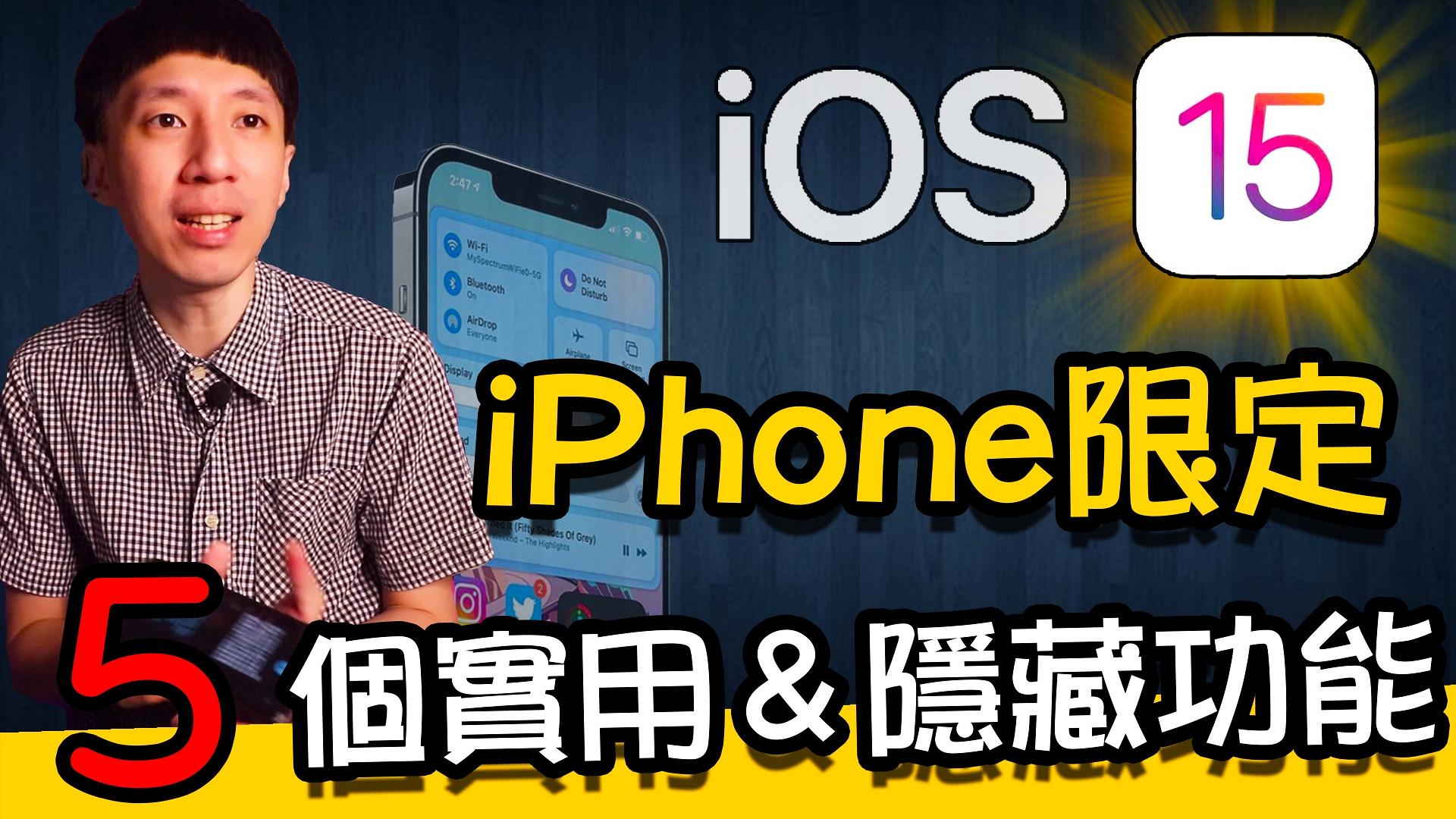 iOS15更新正式開放!解析5個實用&隱藏功能 iPhone限定