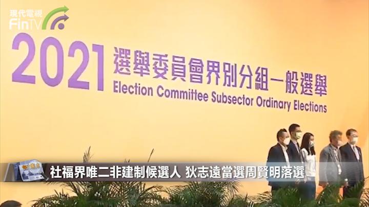 選委會1448名選委誕生 非建制狄志遠抽籤當選