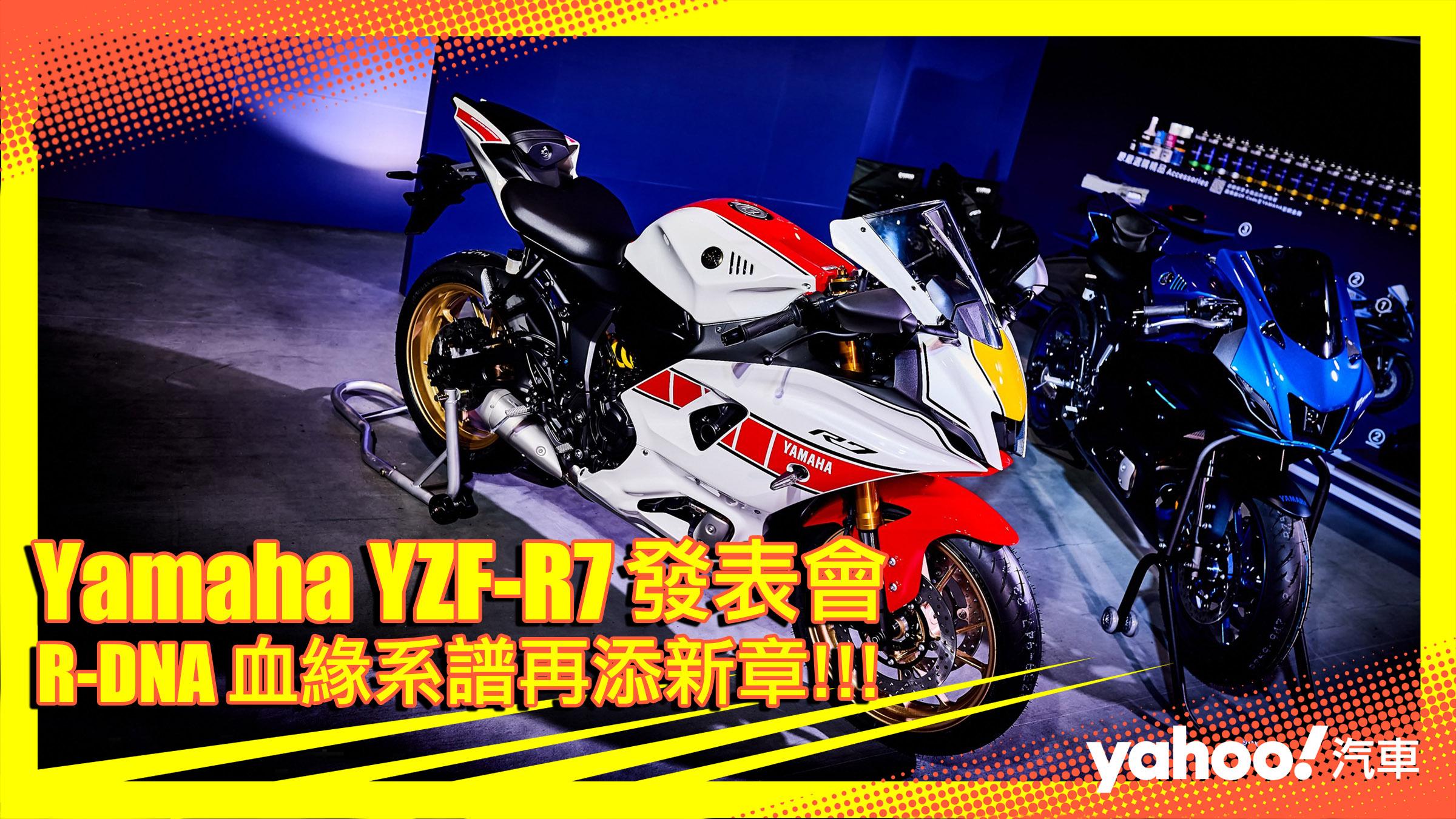 【發表直擊】2022 Yamaha YZF-R7正式在台上市!R-DNA血緣系譜再添新章!