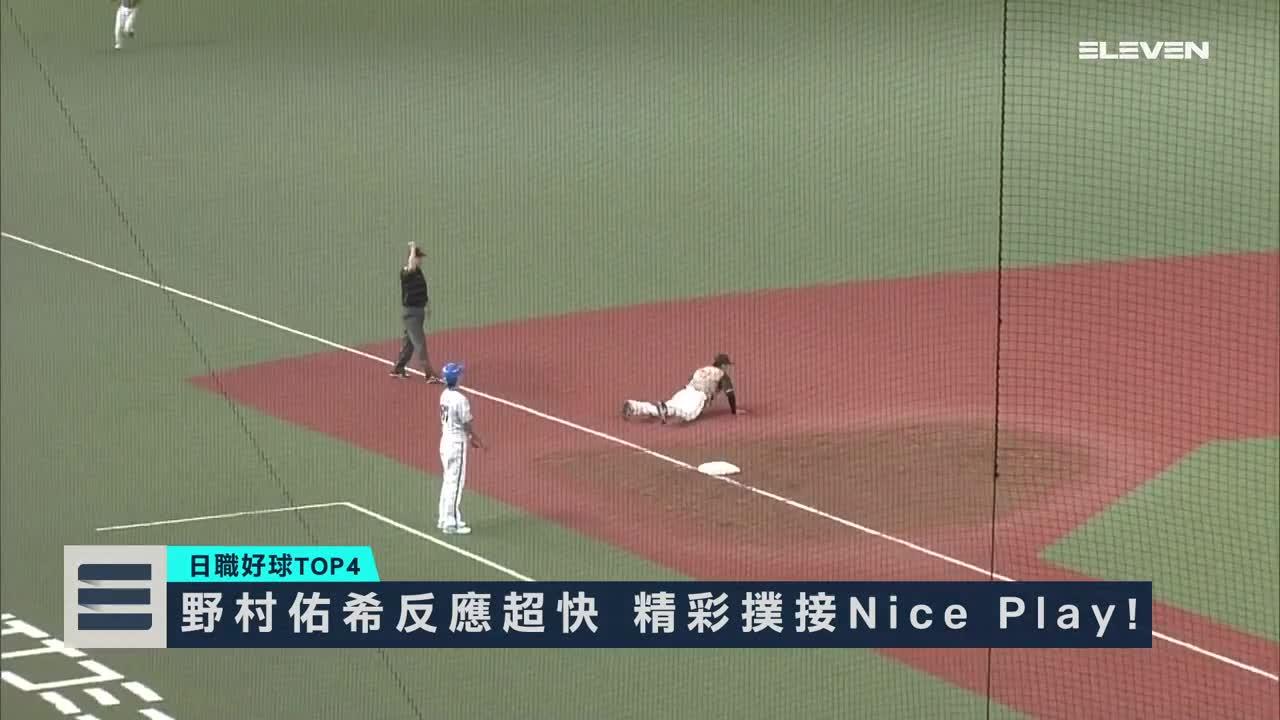 【日職好球】太平洋聯盟 9/14 ~ 9/19 精彩Nice Play
