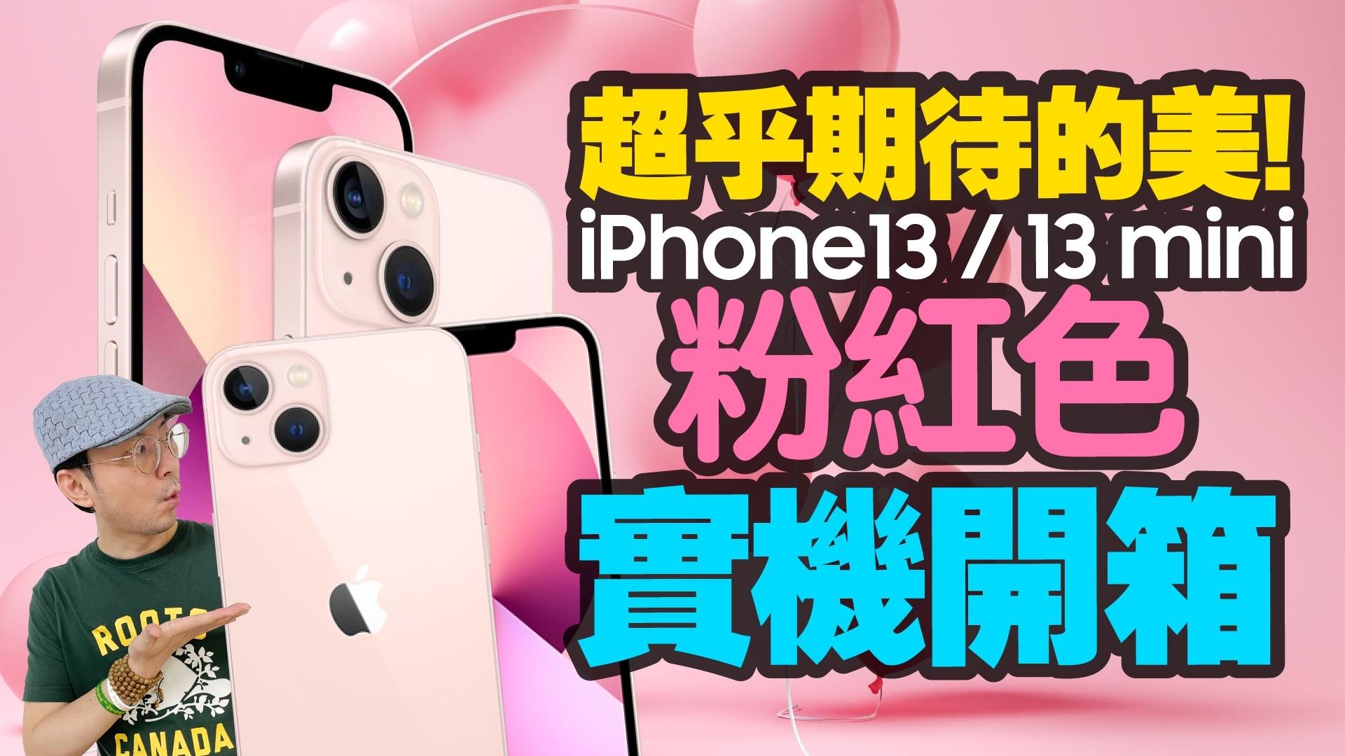 iPhone13_iPhone13 mini 開箱!粉紅色與星光色 實機上手玩