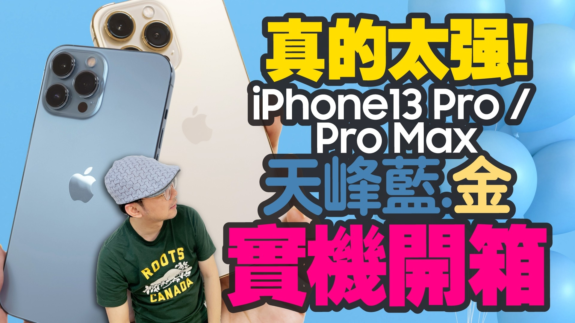 iPhone13 Pro_iPhone13 Pro Max開箱!天峰藍新色 實測跑分.耗電.螢幕更新率