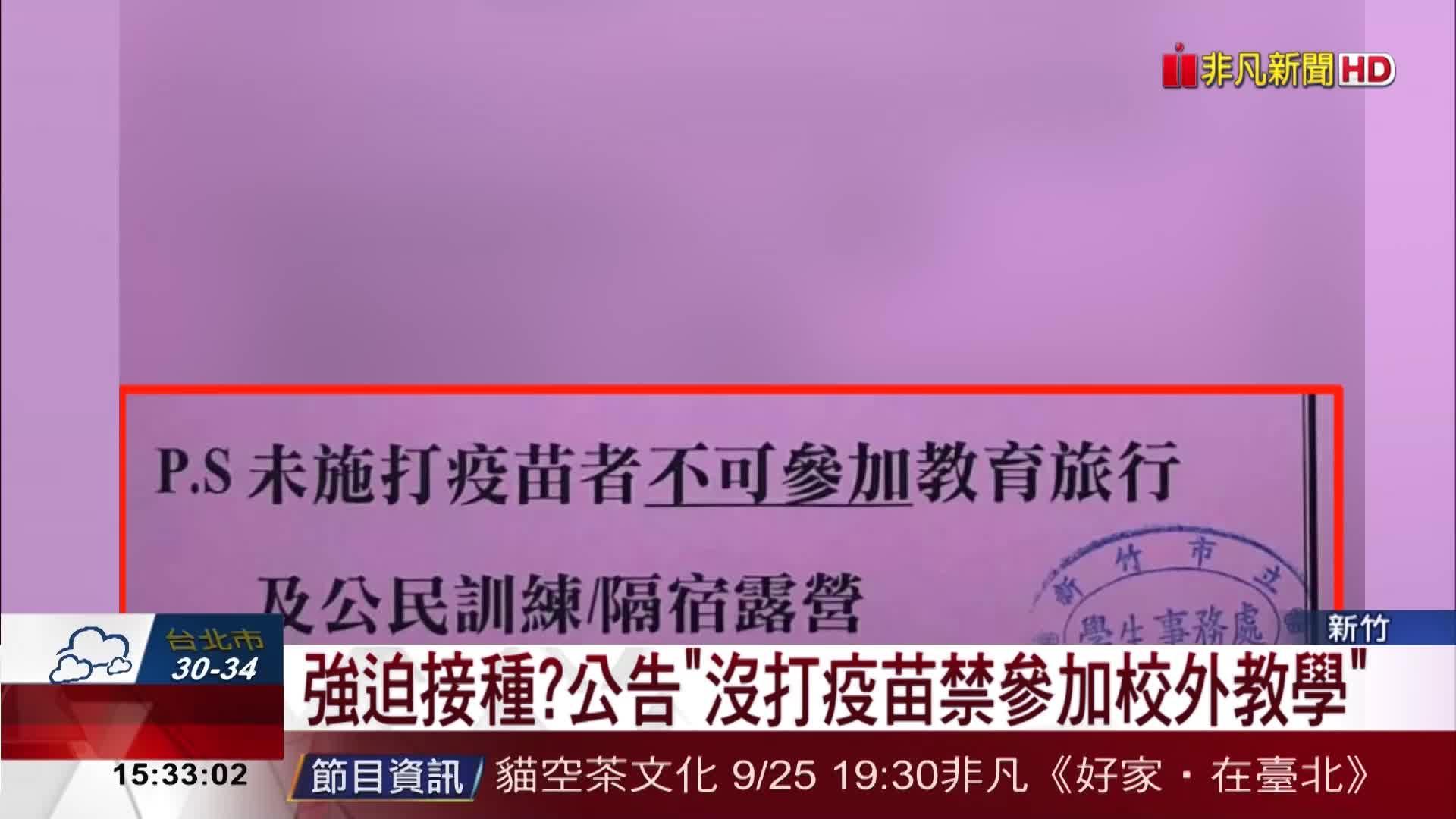 沒打疫苗禁校外教學?香山高中撤公告致歉