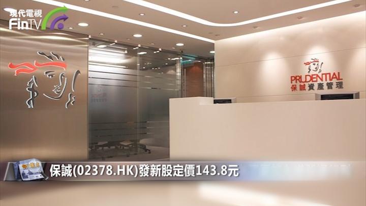 保誠(02378.HK)發新股定價143.8元