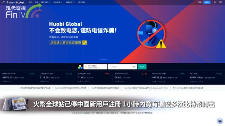 火幣全球站已停中國新用戶註冊 1小時內竟有這麼多枚比特幣轉出