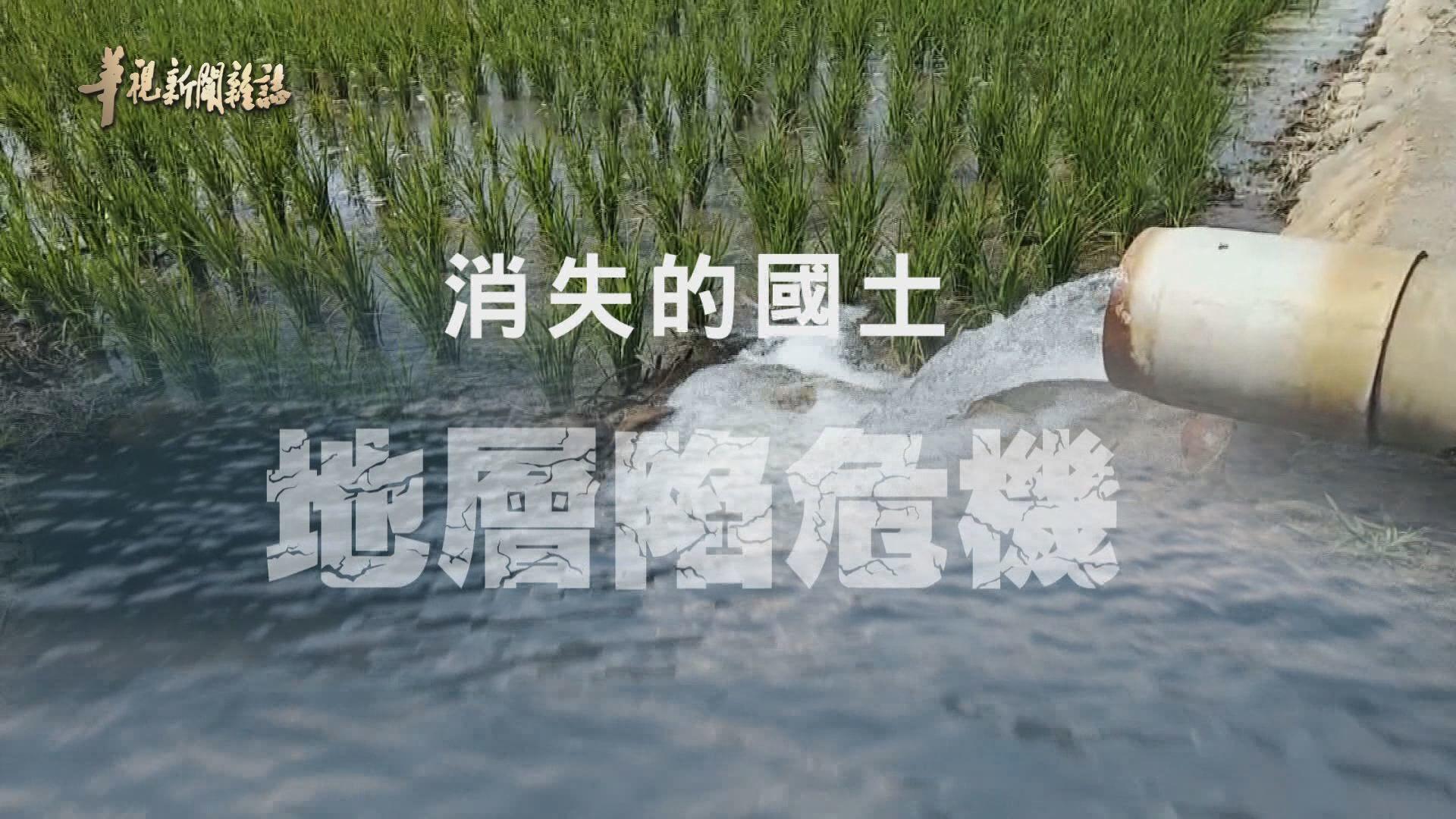 無聲沉淪 地層陷危機  搶救消失的國土 華視新聞雜誌