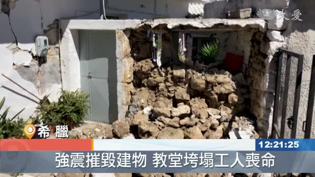 希臘6.0強震 災區進入緊急狀態