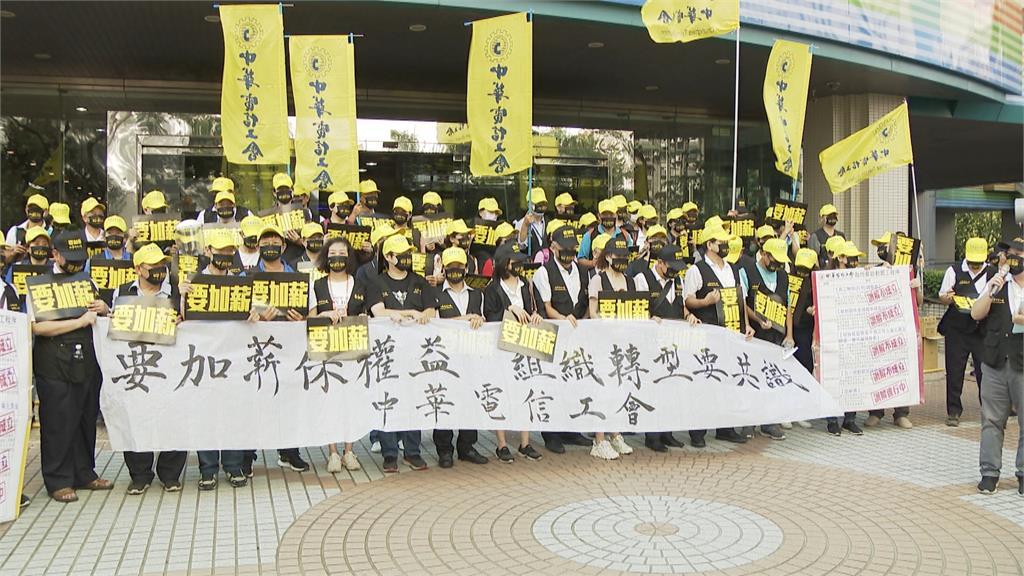 中華電信工會要求加薪5000元!否則啟動罷工程序