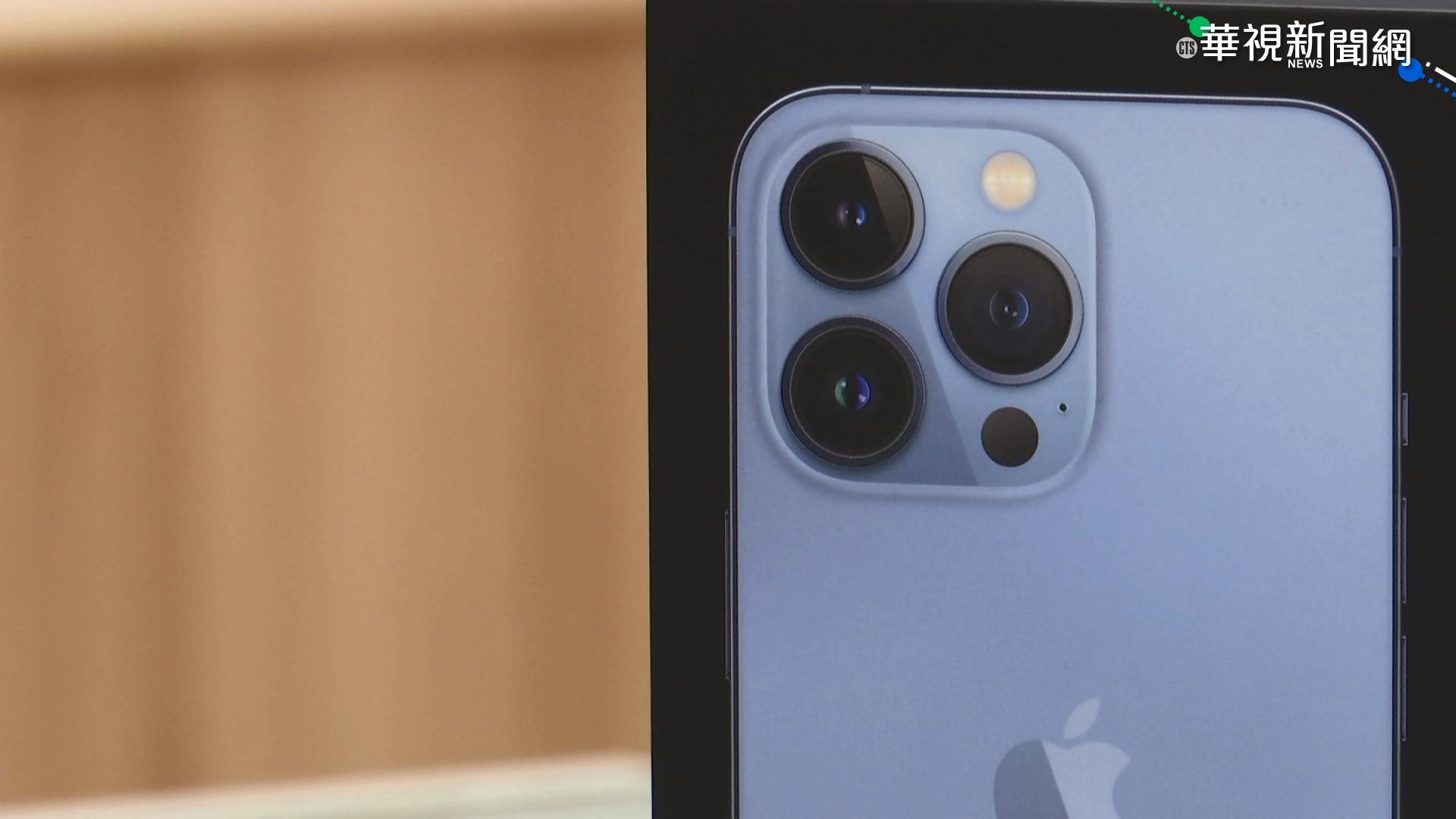 iPhone 13災情頻傳 開賣4天就降價