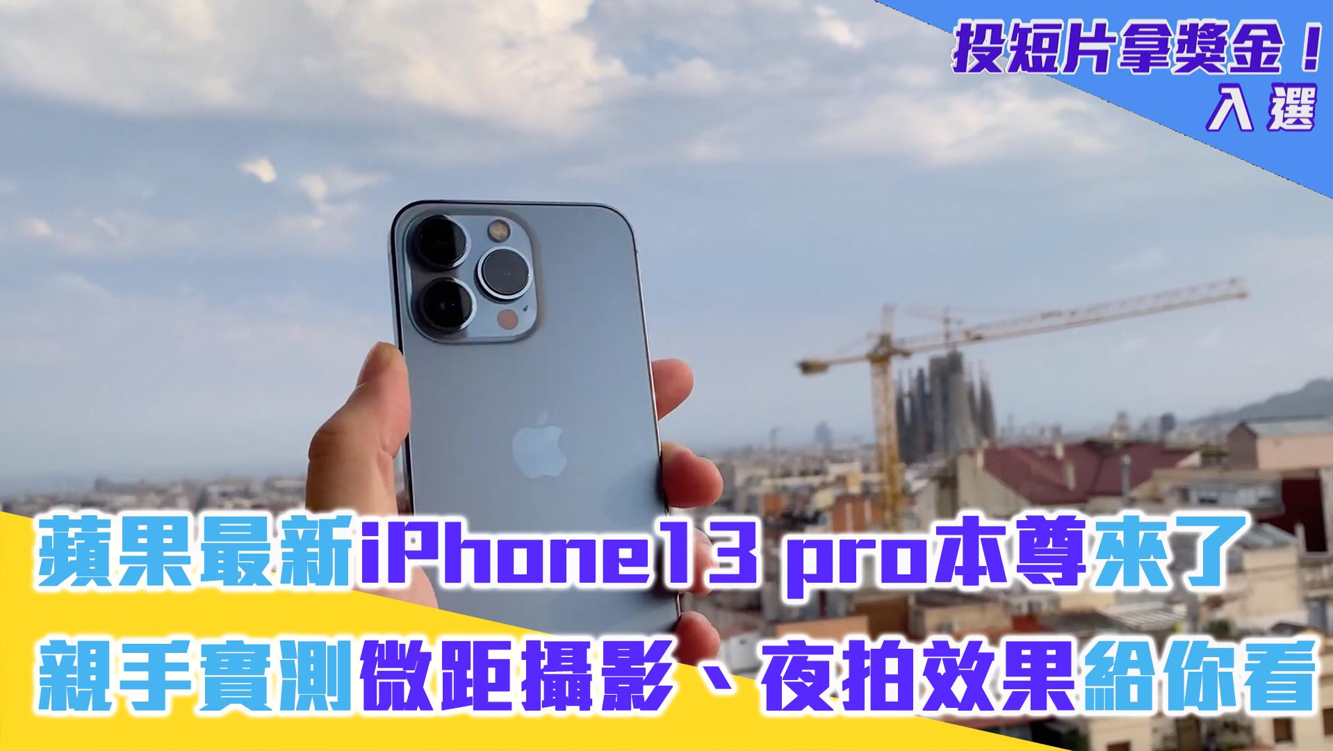 蘋果最新iPhone13 pro本尊來了 親手實測微距攝影、夜拍效果給你看