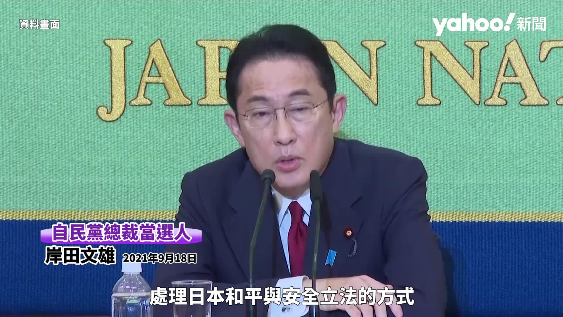 岸田文雄當選自民黨總裁 將任日本第100任首相