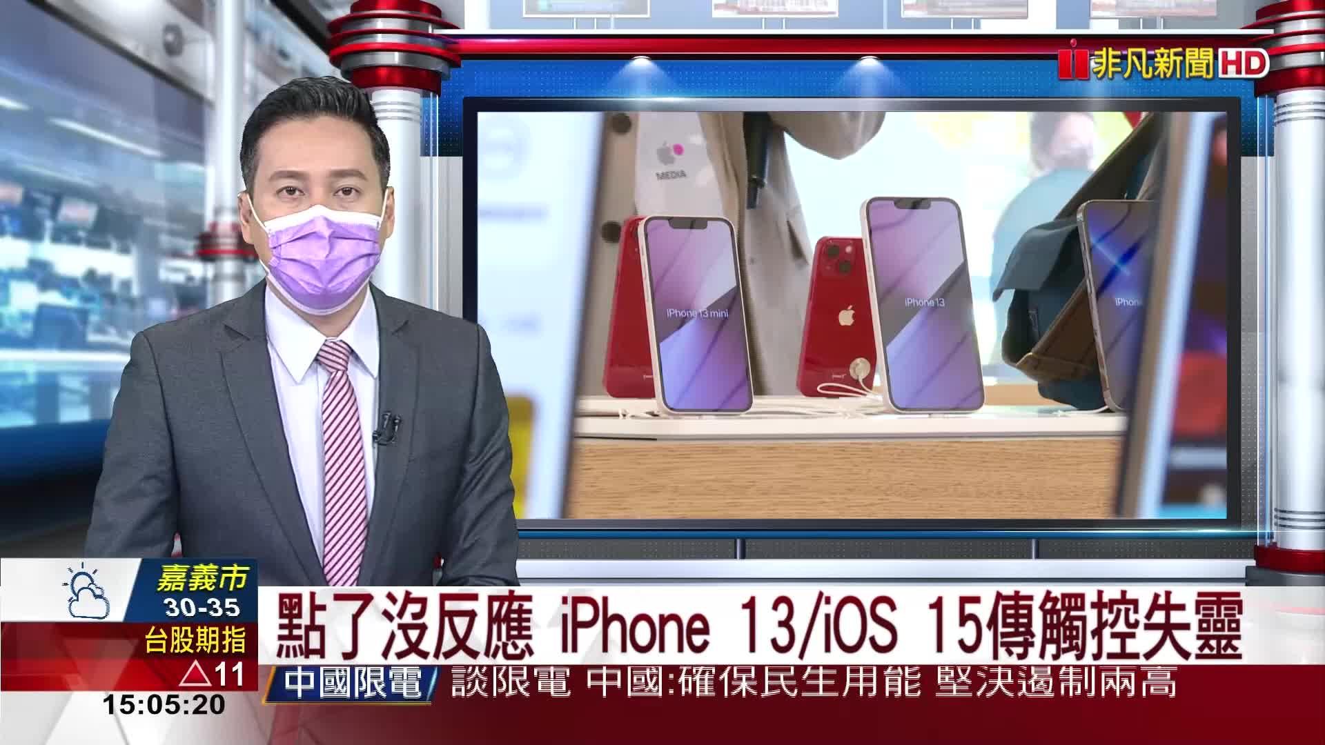 點了沒反應 iPhone 13/iOS 15傳觸控失靈