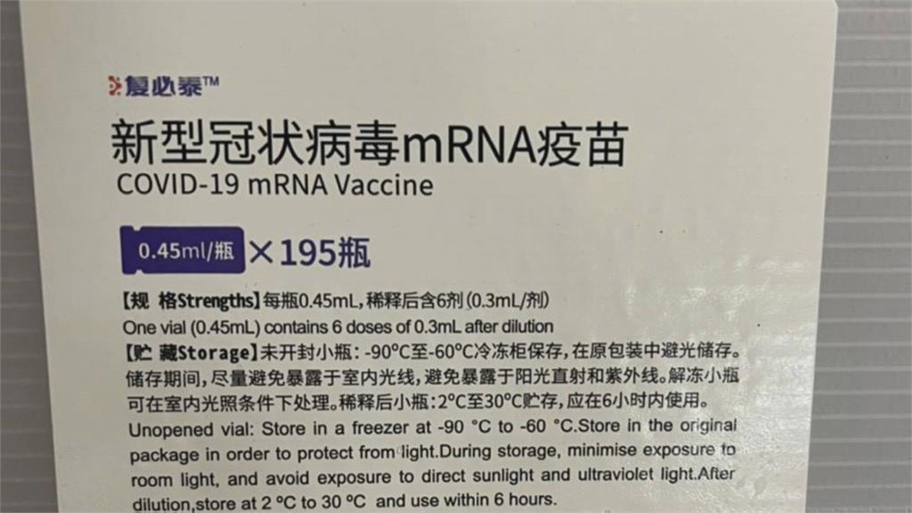 首批54萬劑客製化BNT到貨 陳時中秀瓶身標籤
