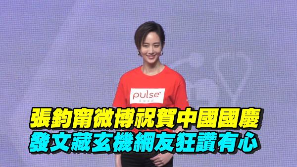 張鈞甯微博祝賀中國國慶 發文藏玄機網友狂讚有心