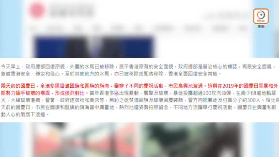 國安法震懾港由亂而治 李家超:移除水馬標誌全面回復安全常態