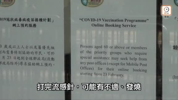 醫管局建議長者先打新冠疫苗 14天後再打流感針