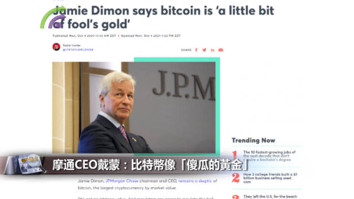 摩通CEO戴蒙:比特幣像「傻瓜的黃金」