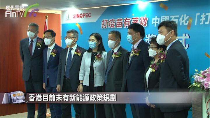 中石化香港(SINOPEC): 香港目前未有新能源政策規劃
