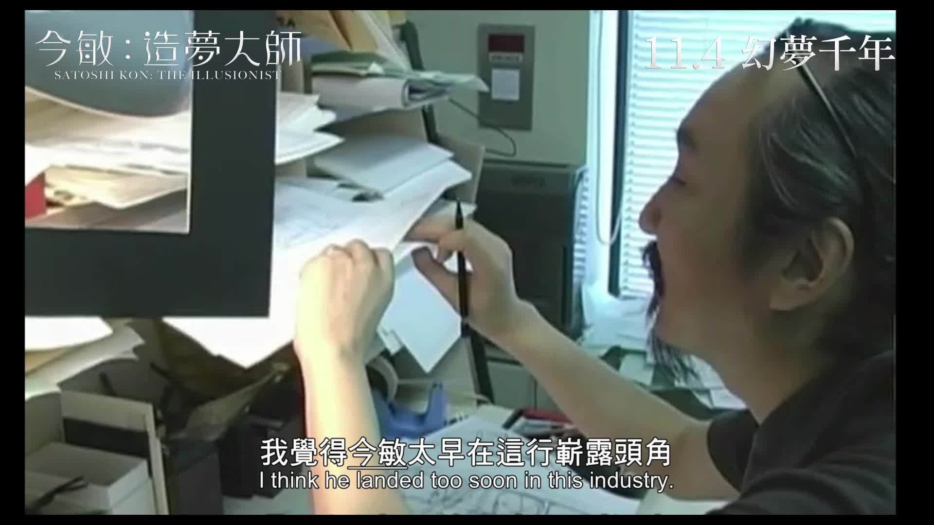 《今敏:造夢大師》電影預告