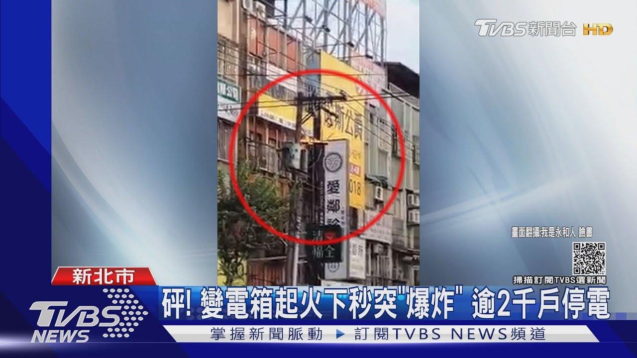 變電箱起火突「爆炸」 逾2千戶停電 店家驚恐:見火苗竄升