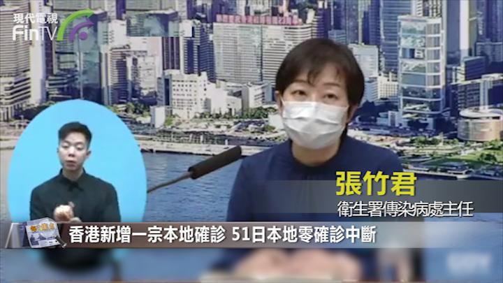 機場貨運人員確診 香港51日本地零確診中斷