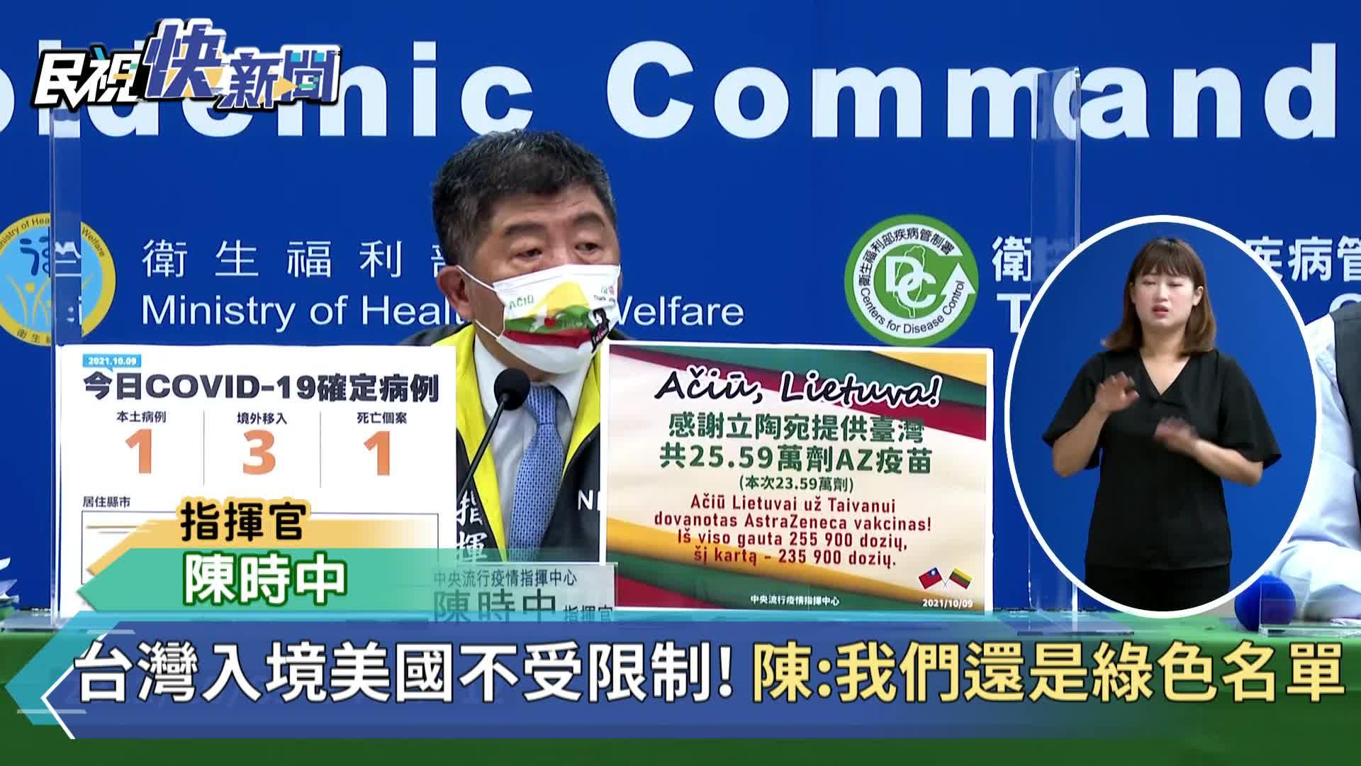 快新聞/台灣入境美國不受限制! 陳時中:我們還是綠色名單