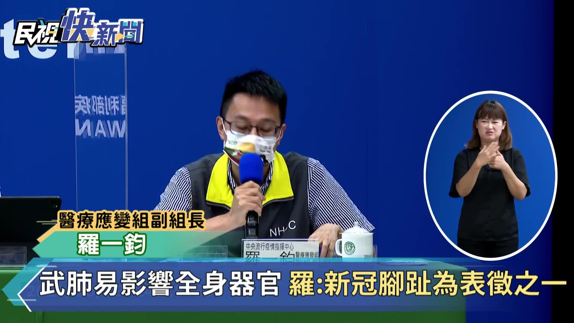 快新聞/武漢肺炎易影響全身各器官 羅一鈞:「新冠腳趾」為表徵之一