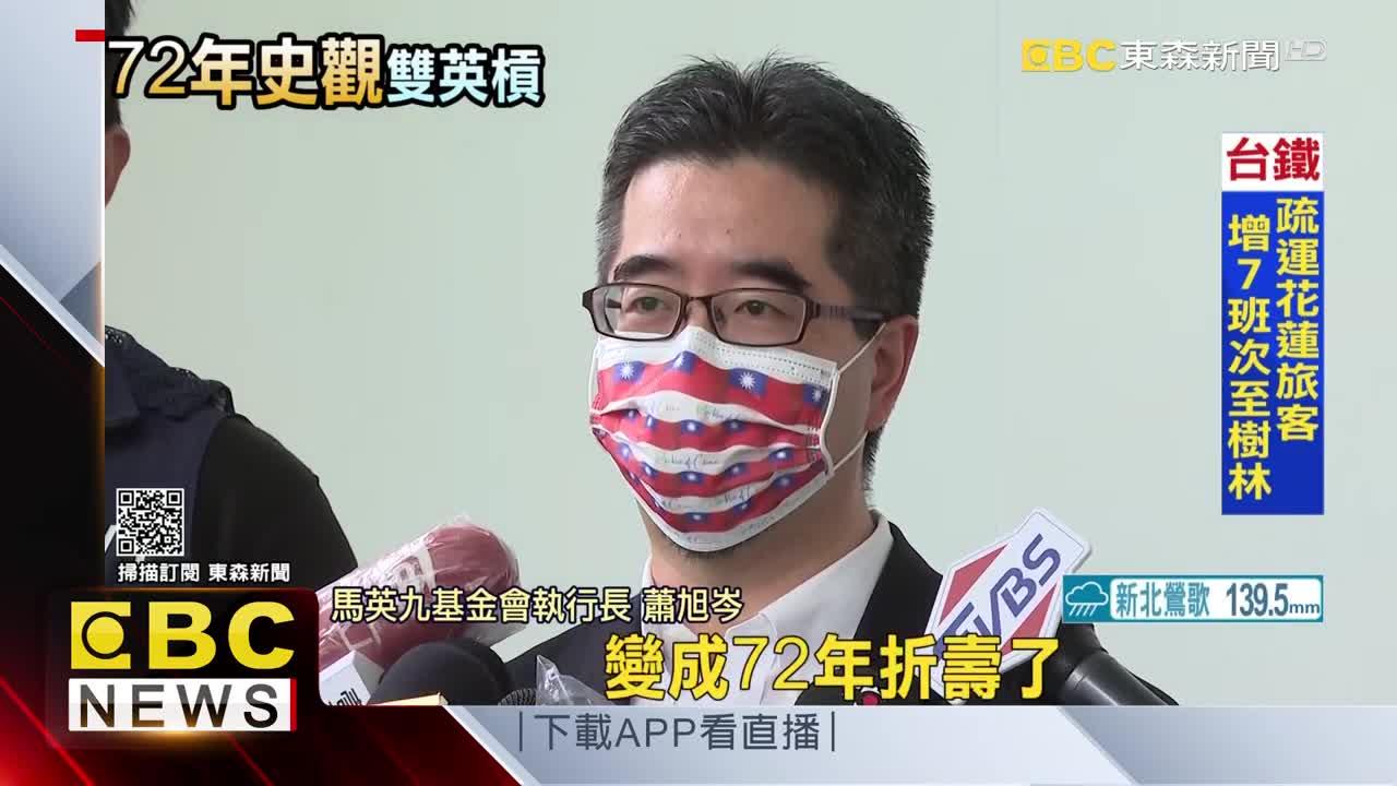蔡國慶拋「72年史觀」 馬辦:為何讓中華民國折壽