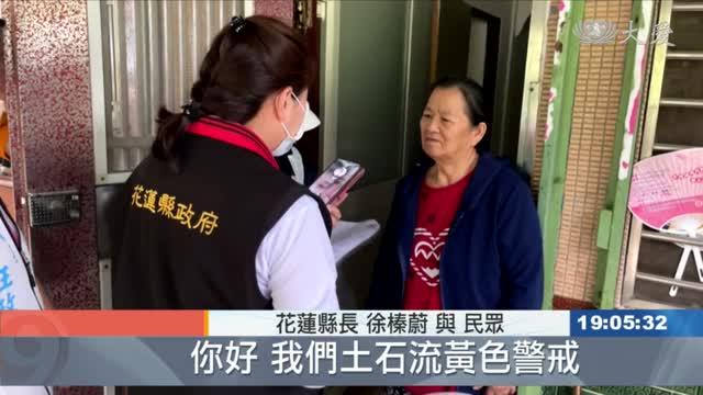 花蓮7鄉鎮防土石流 秀林.萬榮強制撤離