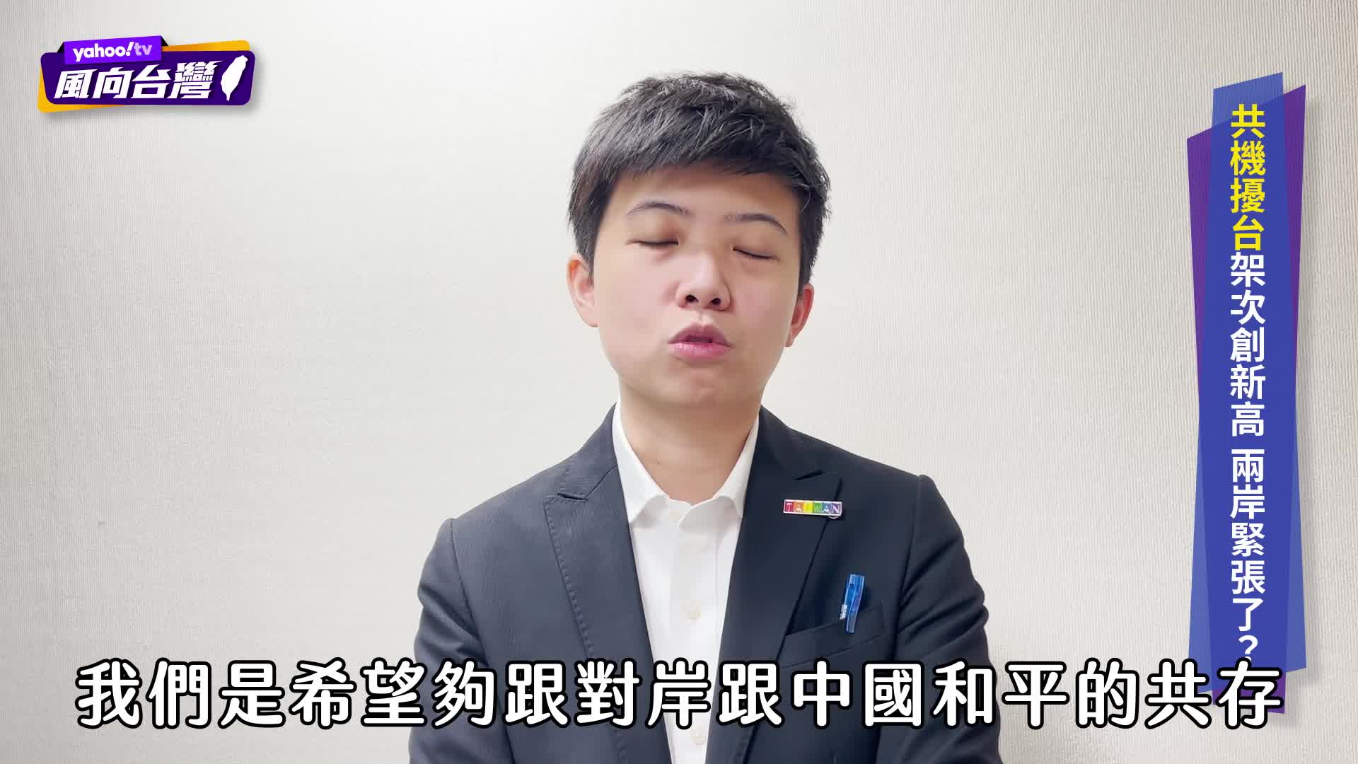 中共才是「麻煩製造者」苗博雅:民主國家集體抗中、台灣不孤單