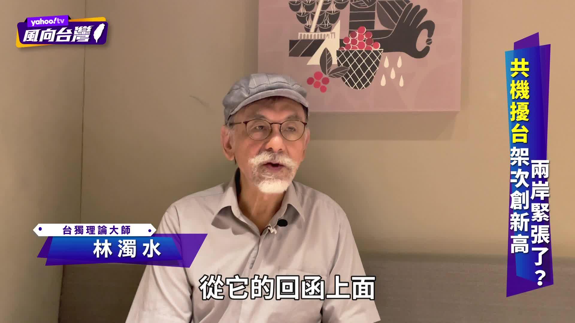 共機擾台國民黨譴責民進黨!林濁水:國民黨呼應中共打壓令人遺憾