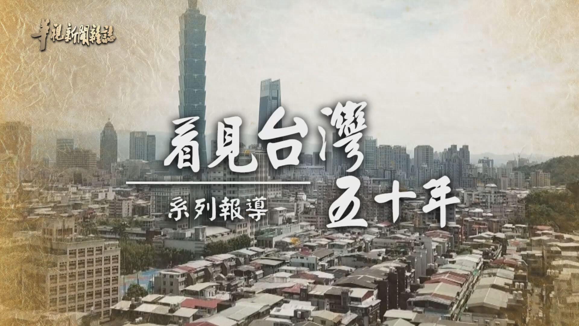 威權走向自由 民主深化台灣 (上)|看見台灣五十年|華視新聞雜誌