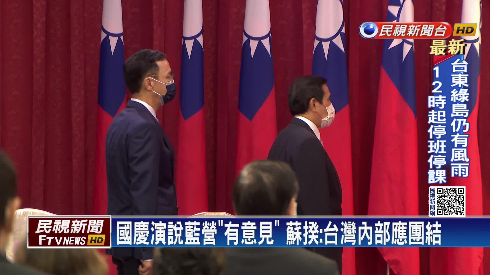 蔡總統國慶演說「兩岸互不隸屬」 藍營痛批違憲
