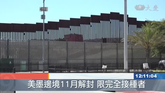 美國開放邊境 帶動北美經濟復甦