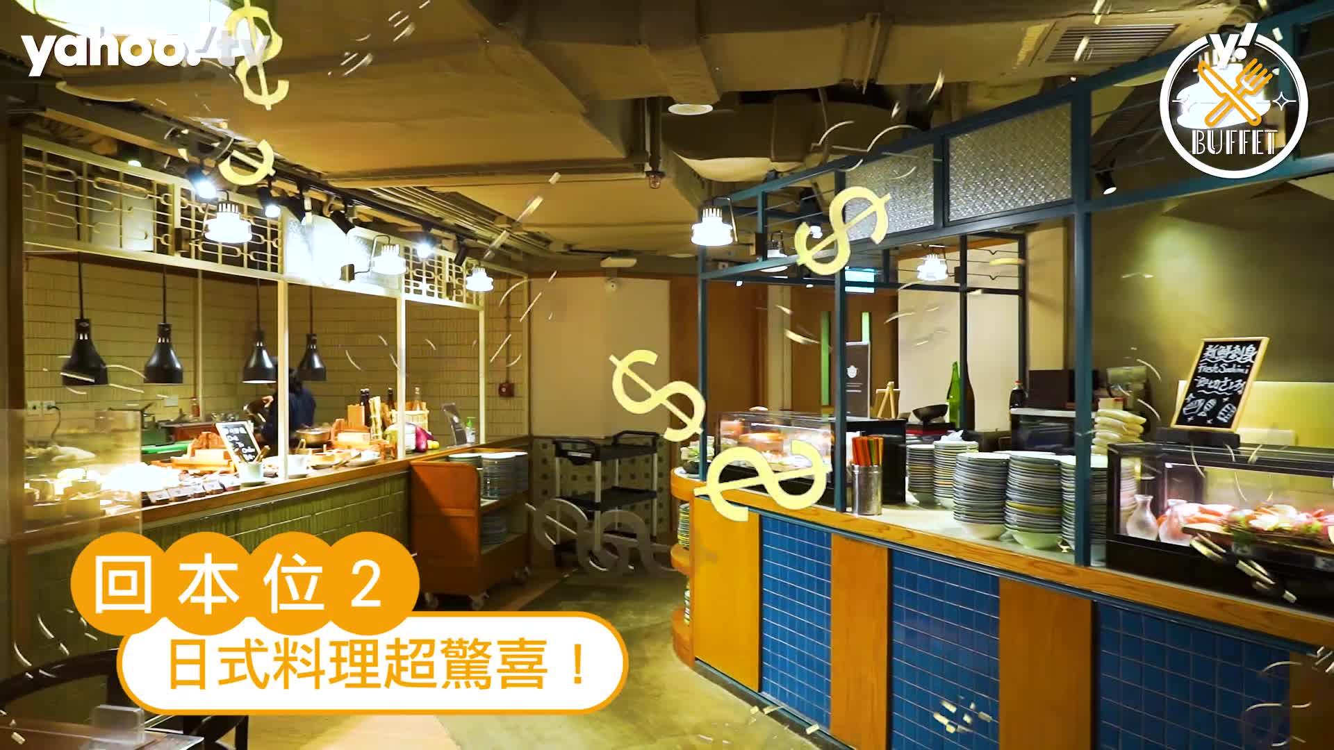 自助餐優惠|佐敦逸東酒店$338.8/位Buffet 自製海鮮丼/即炸天婦羅/高質海鮮熱盤