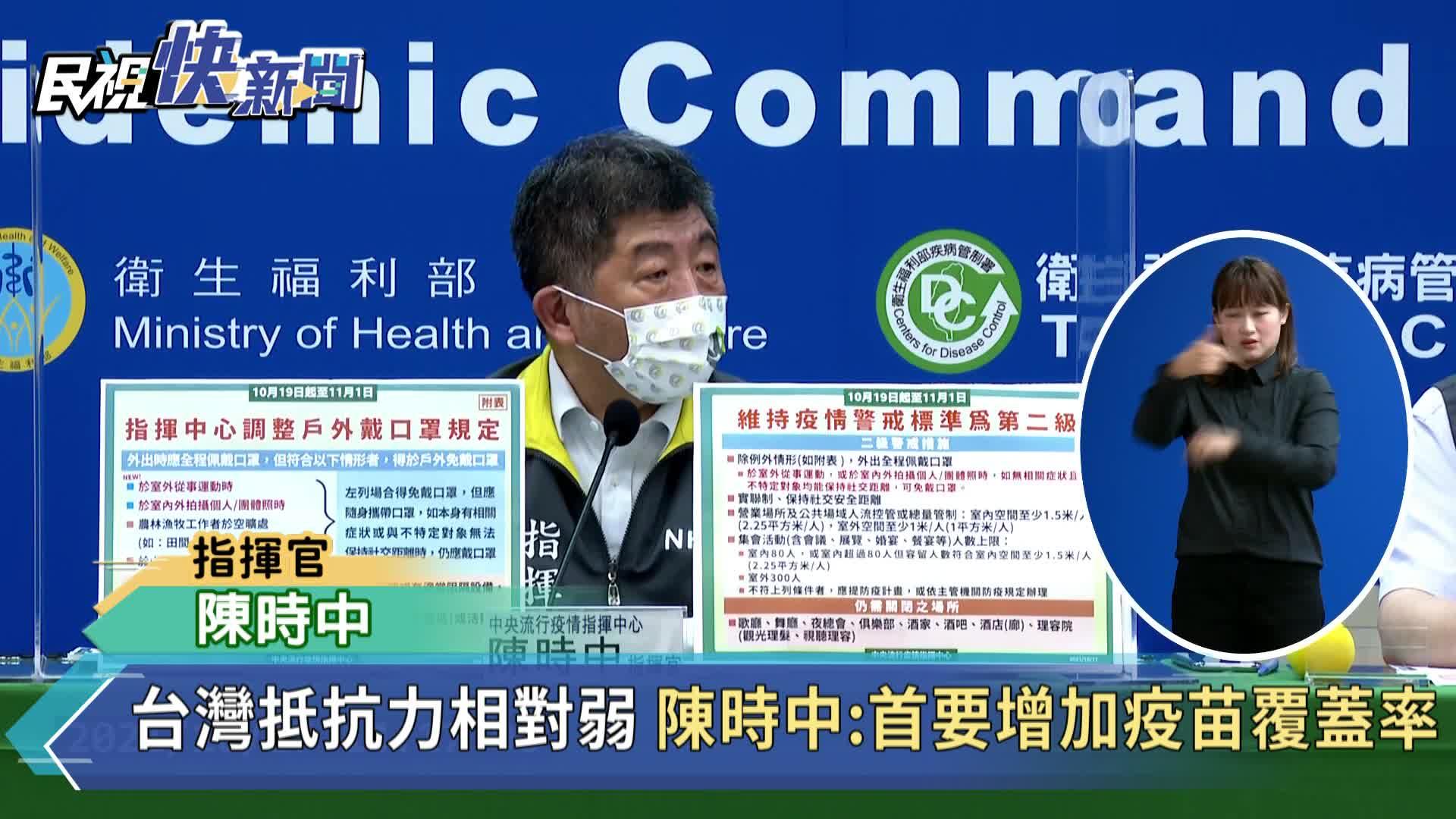 快新聞/台灣將推國際旅遊通行證? 陳時中曝「這時機點」就開始辦