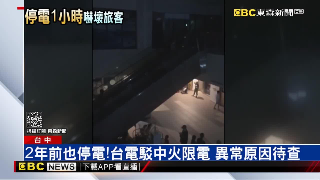 台中三井outlet突停電 客傻眼:不敢去廁所