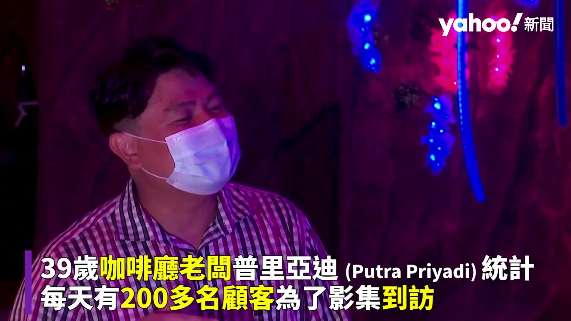 魷魚遊戲場景神還原日吸200粉絲 印尼咖啡廳疫情慘賠後翻身