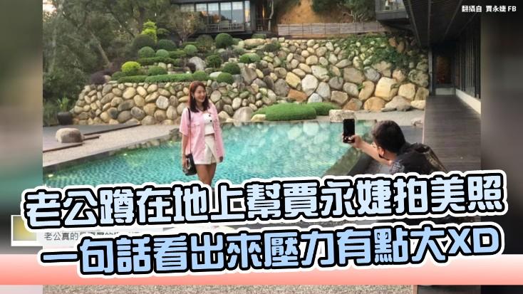 老公蹲在地上幫賈永婕拍美照 一句話看出來壓力有點大XD