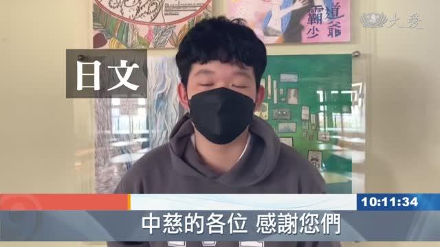中慈醫護協助打疫苗 學生多國語言訴感激